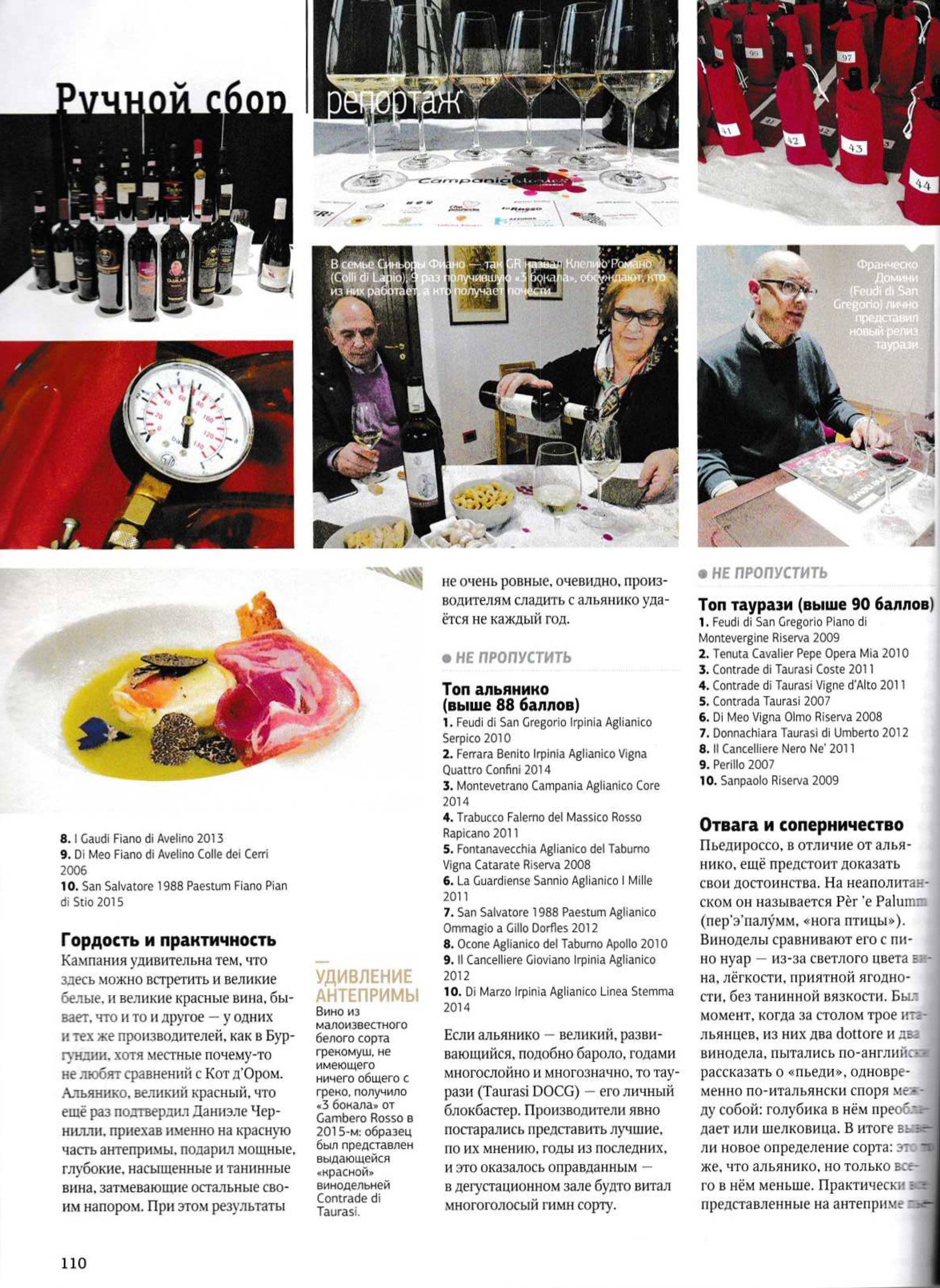 Simple Wine News Russia